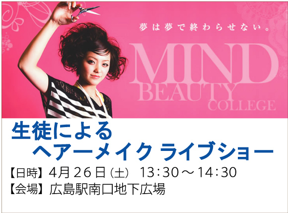 MIND BEAUTY COLLEGE ヘアーメイクショー