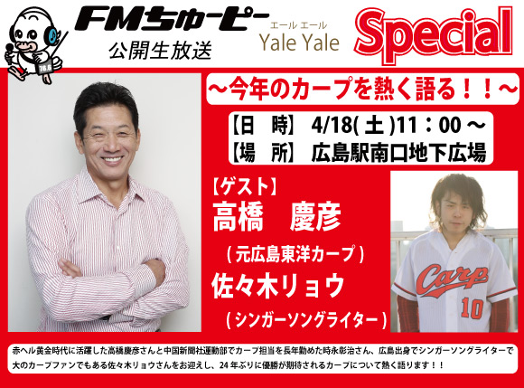 FMちゅーピー公開生放送 YaleYale Special 〜今年のカープを熱く語る!!〜