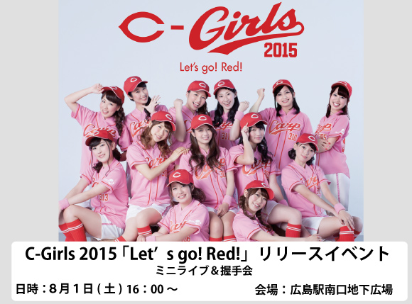 C-Girls 2015「Let's go! Red!」リリースイベント