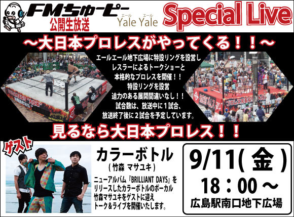FMちゅーピー 公開生放送 Yale Yale Special Live