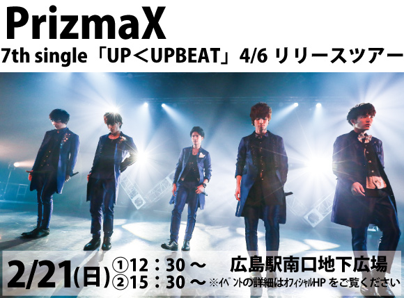 【PrizmaX】7th single「UP<UPBEAT」 発売リリースツアー