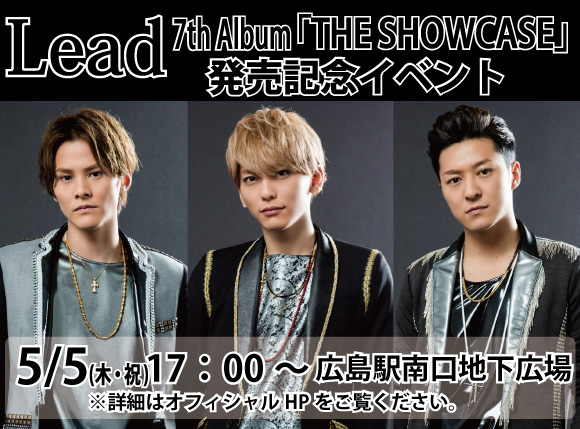 【Lead】 7th Album 『THE SHOWCASE』