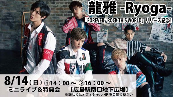 龍雅-Ryoga-「FOREVER / ROCK THIS WORLD」リリース記念イベント