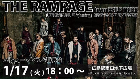 1/17(火) 【THE RAMPAGE from EXILE TRIBE】デビュー・シングル『Lightning』RELEASE EVENT