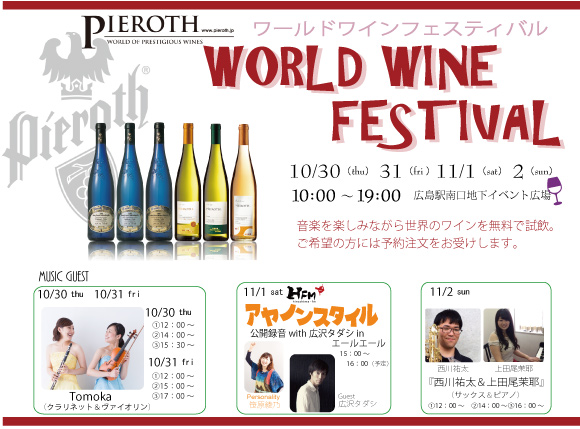 WORLD WINE FESTIVAL