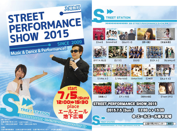 STREET PERFORMANCE SHOW 2015