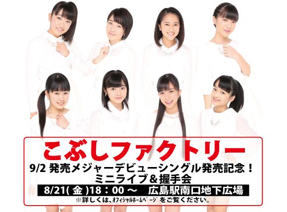 8/21(金) こぶしファクトリー 9/...