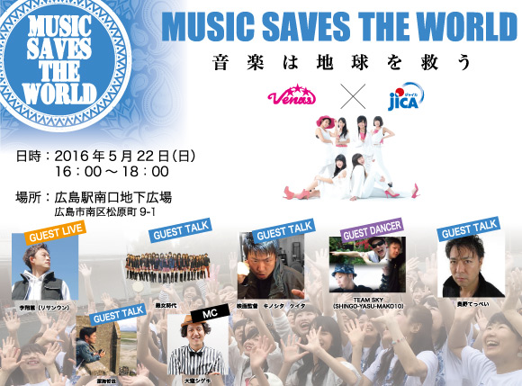 MUSIC SAVES THE WORLD 音楽は地球を救う Venus×JICA