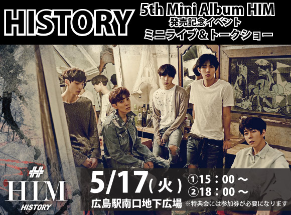 【HISTORY】 5th Mini Album HIM 発売記念イベント