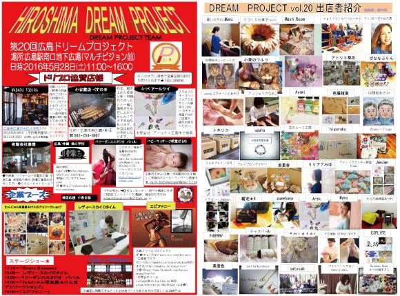 第20回広島ドリームプロジェクト
