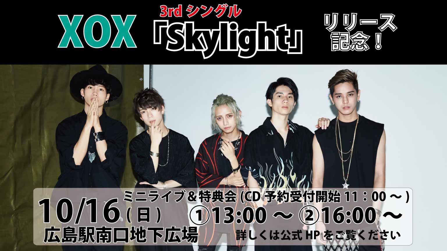 【XOX】3rdシングル『Skylight』リリース記念!