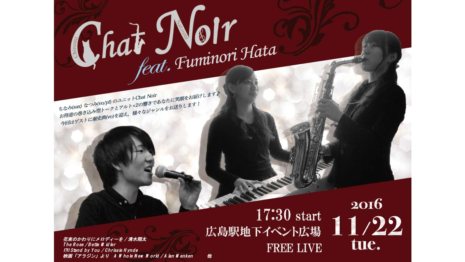 ChatNoir concert feat.秦史典
