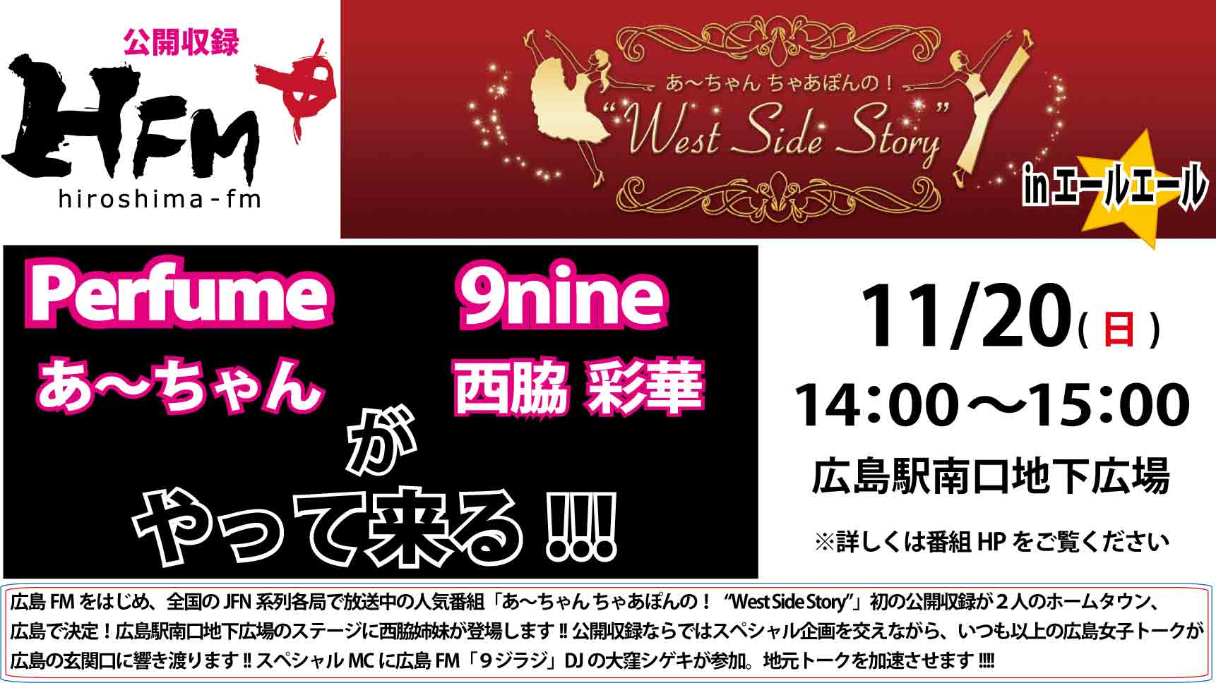 "【HFM公開収録】あ〜ちゃん ちゃあぽんの!""West Side Story"" in エールエール"
