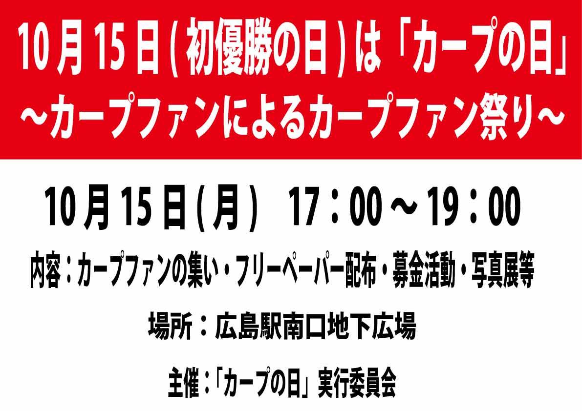 10/15(月) 10月15日(初優勝の日)...